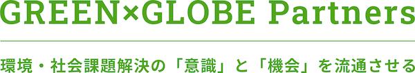 GREEN×GLOBE Partners